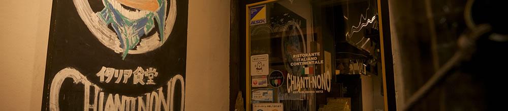 ランチにお勧め!笹塚のイタリアン、ノーノのマップページ