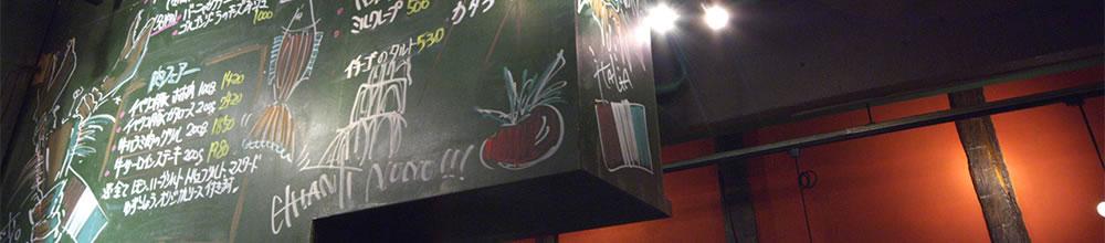 ランチにお勧め!笹塚のイタリアン、ノーノ